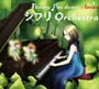 Thaory Pan demic/loves ジブリ Orchestra