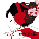 V.A./J POP なでしこ Mix  -Gift for Lovers-