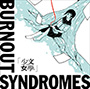 BURNOUT SYNDROMES/文學少女