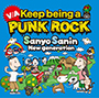 V.A./Keep being a PUNK ROCK ~Sanyo Sanin New generation