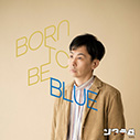 ソフテロ/BORN TO BE BLUE